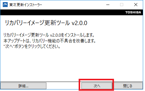 toshiba2017pc_windows10_3